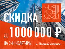 ЖК «Маяковский» Квартиры бизнес-класса в готовых домах.